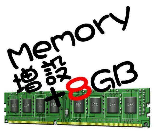 (パソコン 同時購入者様専用)(DELL/HP製Corei搭載デスクトップPC向け)メモリ 8GBモデルを16GB へアップグレードします(8to16gb-d3)