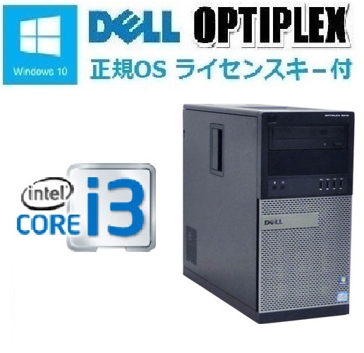 中古パソコン 正規OS Windows10 64bit/DELL 790MT/Core i3 2100(3.1G)/メモリ4GB/爆速SSD240GB/DVD/1312a