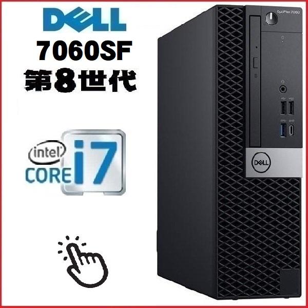 デスクトップパソコン 中古 正規 Windows10 DELL optiplex 7060SF 第8世代 Core i7 メモリ16GB HDD1TB 0210G