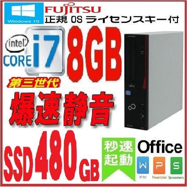 中古パソコン 正規OS Windows10 64Bit /富士通 FMV D582 / Core i7-3770(3.4Ghz) /メモリ8GB /新品SSD480GB /DVDドライブ /KingSoft Office /d-285