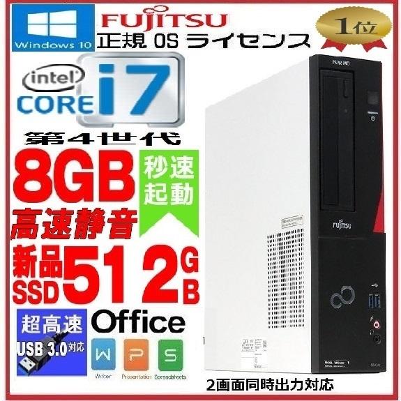 中古パソコン 正規OS Windows10 64Bit /富士通 FMV D583 / 第4世代 Core i7 4770(3.4Ghz) /メモリ8GB /新品SSD512GB /DVDドライブ /KingSoft Office /d-285