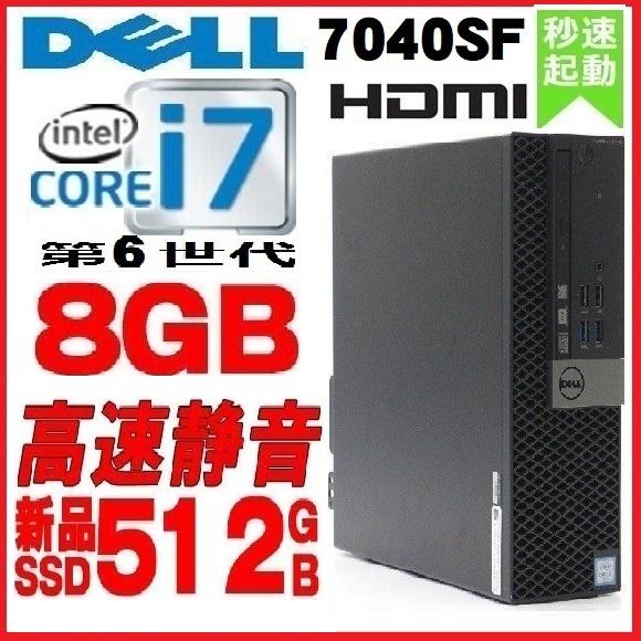 中古パソコン デスクトップパソコン 第6世代 Core i7 メモリ8GB 新品SSD512GB DVDマルチ OFFICE DELL 7040SF 正規 Windows10 d-295