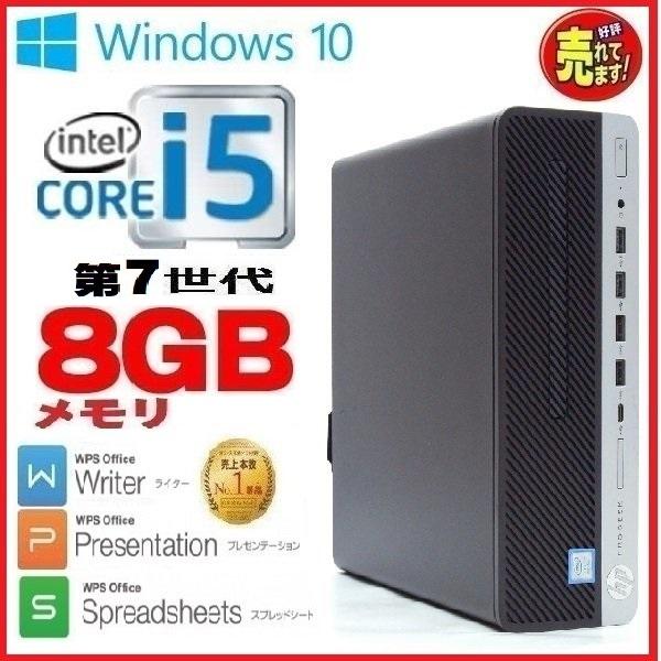 HP 600 G3 第7世代 Core i5 7500 メモリ4GB HDD500GB 正規 Windows10 Pro Office付き 中古パソコン デスクトップパソコン 1637a3-mar