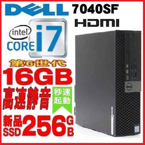 中古パソコン デスクトップパソコン 第6世代 Core i7 メモリ16GB 新品SSD256GB DVDマルチ OFFICE DELL 7040SF 正規 Windows10 d-349-4