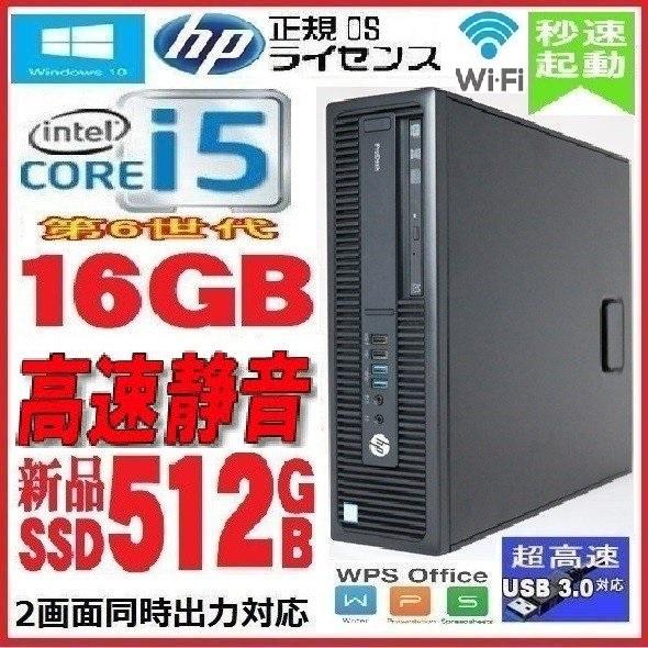 中古パソコン デスクトップパソコン 第6世代 Core i5 6500 メモリ16GB 新品SSD512GB 正規 Windows10 Pro Office付き HP 600 G2 SF d-349-5