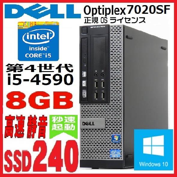 中古パソコン デスクトップパソコン Windows10 DELL optiplex 7020SF Core i5 4590 (3.3GHz) メモリ8GB 爆速新品SSD256GB DVDマルチ WPS_Office d-349-8