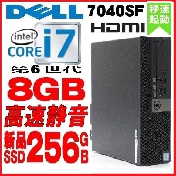 中古パソコン デスクトップパソコン 第6世代 Core i7 メモリ8GB 新品SSD256GB DVDマルチ OFFICE DELL 7040SF 正規 Windows10 d-355