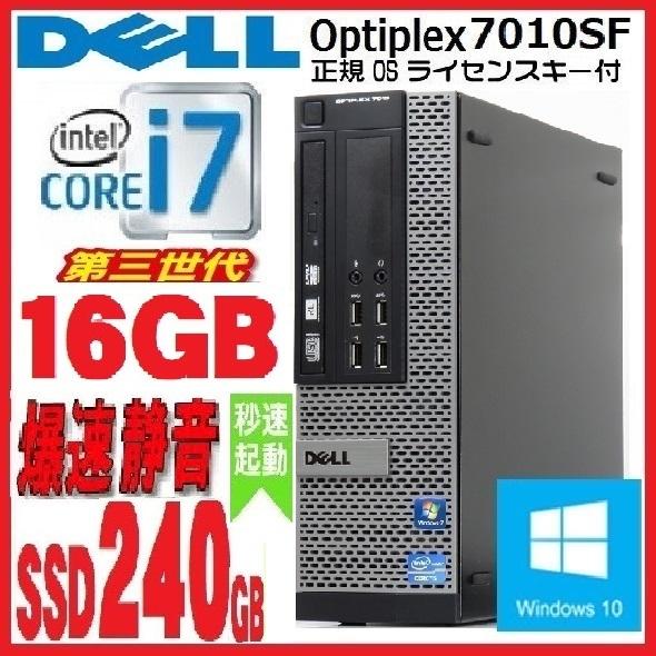 中古パソコン デスクトップパソコン 第3世代 Core i7 3770 爆速メモリ16GB 爆速新品SSD240GB Office 正規Windows10 DELL 7010SF d-373