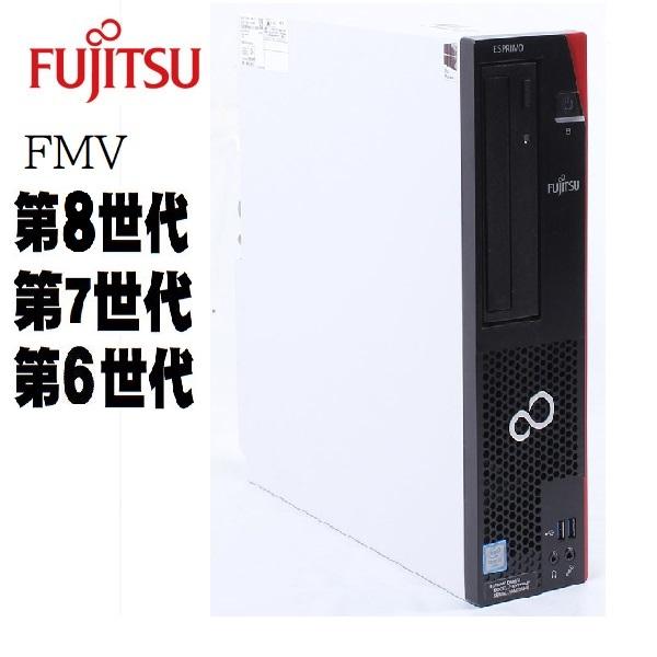 デスクトップパソコン 中古 正規 Windows10  /富士通 FMV D587 / 第7世代 Core i5  /メモリ8GB /HDD500GB /DVDドライブ /KingSoft Office /0707a
