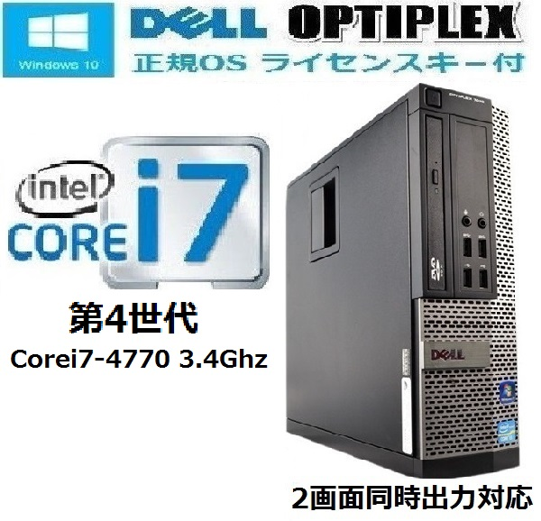 正規 Windows10 Pro 64bit DELL optiplex 9020SF 第4世代 Core i7 4770(3.4Ghz) メモリ8GB 新品HDD2TB DVDマルチ 0001a-mar