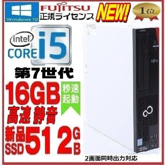 中古パソコン 正規OS Windows10  /富士通 FMV D587 / 第7世代 Core i5 /メモリ16GB /新品SSD512GB /DVDドライブ /KingSoft Office /dg-105