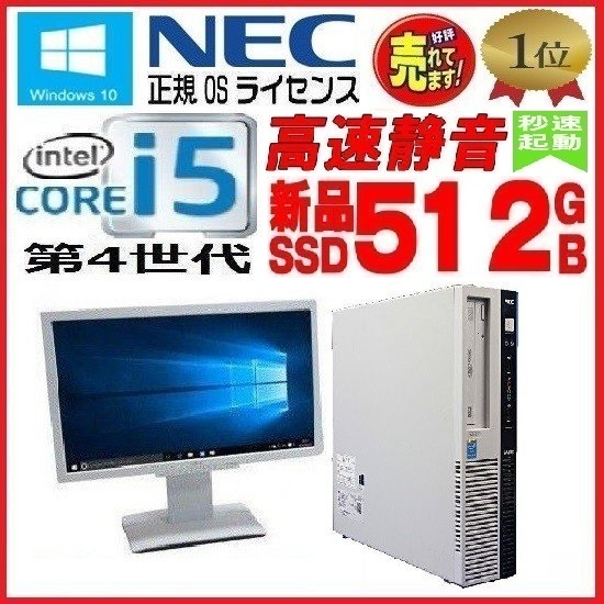 中古パソコン 正規 Windows10 /NEC MK37/第4世代 Core i5 /メモリ8GB/高速 新品SSD512GB/22インチ液晶/KingSoft Office/dtb-635