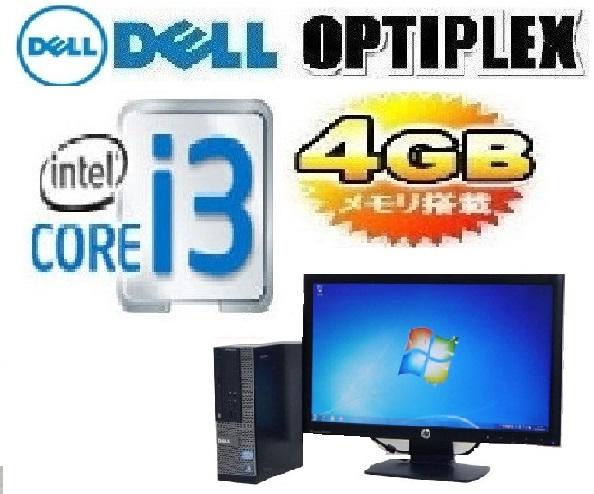 中古パソコン デスクトップパソコン Core i3 (3.1G) 20型 ワイド液晶 メモリ4GB HDD250GB DELL 790SF Windows7Pro 32bit dtb-383
