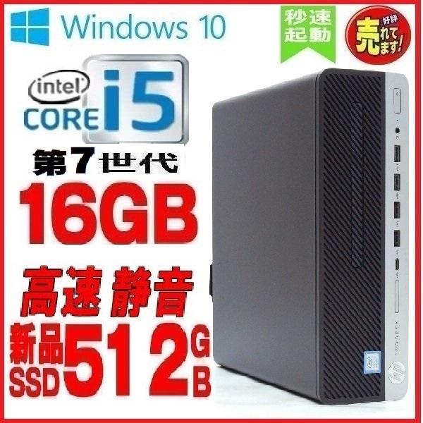 中古パソコン デスクトップパソコン HP 600 G3 第7世代 Core i5 7500 メモリ16GB 高速 新品 SSD 512GB 正規 Windows10 Pro Office付き dtb-392-10