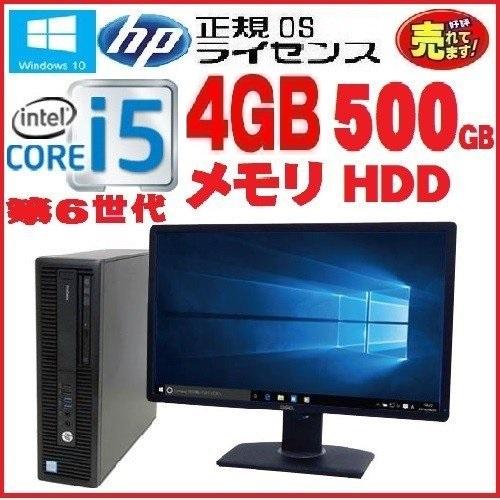 中古パソコン デスクトップパソコン 22インチ 液晶モニタ 第6世代 Core i5 メモリ4GB HDD500GB 正規 Windows10 Office付き HP 600 G2 SF dtb-396