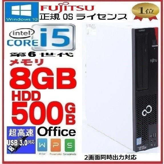中古パソコン 正規 Windows10 /富士通 FMV D586 / 第6世代 Core i5 6500(3.2Ghz) /メモリ8GB /HDD500GB /KingSoft Office /dtb-436