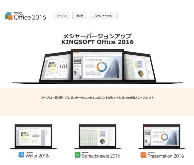 (パソコン 同時購入者様専用)キングソフトオフィス2016(king-office)