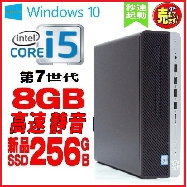 HP 600 G3 第7世代 Core i5 7500 メモリ8GB 高速 新品 SSD 256GB 正規 Windows10 Pro Office付き 中古パソコン デスクトップパソコン na-077