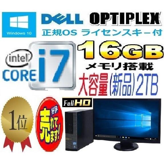 中古パソコン デスクトップパソコン 正規OS Windows10 64bit 23型フルHD液晶 Core i7 (3.4GHz) 爆速メモリ16GB 新品HDD2TB Office DVDマルチ DELL 790SF 1222s