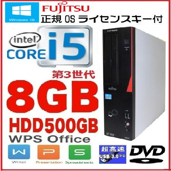 中古パソコン 正規OS Windows10 64Bit /富士通 FMV D582 / Core i5-3470(3.2Ghz) /メモリ8GB /HDD500GB /DVDドライブ /KingSoft Office /1416a8
