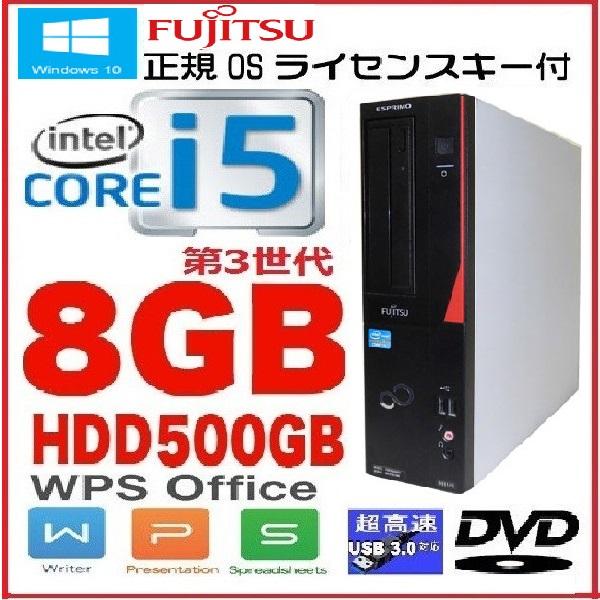中古パソコン 正規OS Windows10 64Bit /富士通 FMV D582 / Core i5-3470(3.2Ghz) /メモリ8GB /HDD500GB /DVDドライブ /KingSoft Office /1416a8