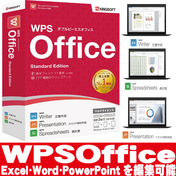 Office Kingsoft WPS