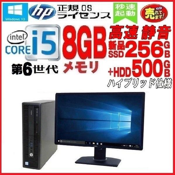中古パソコン デスクトップパソコン 22インチ液晶セット 第6世代 Core i5 メモリ8GB 新品SSD256GB 正規 Windows10 Pro HP 600 G2 SF dtb-445