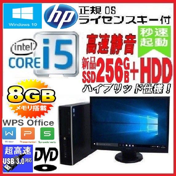 中古パソコン HP 6300SF/Core i5 3470(3.2GHz)/メモリ8GB/新品SSD256GB+HDD500GB/DVDマルチ/22型液晶/Windows10 64bit/dtb-447