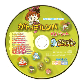 れいちゃん算数CD