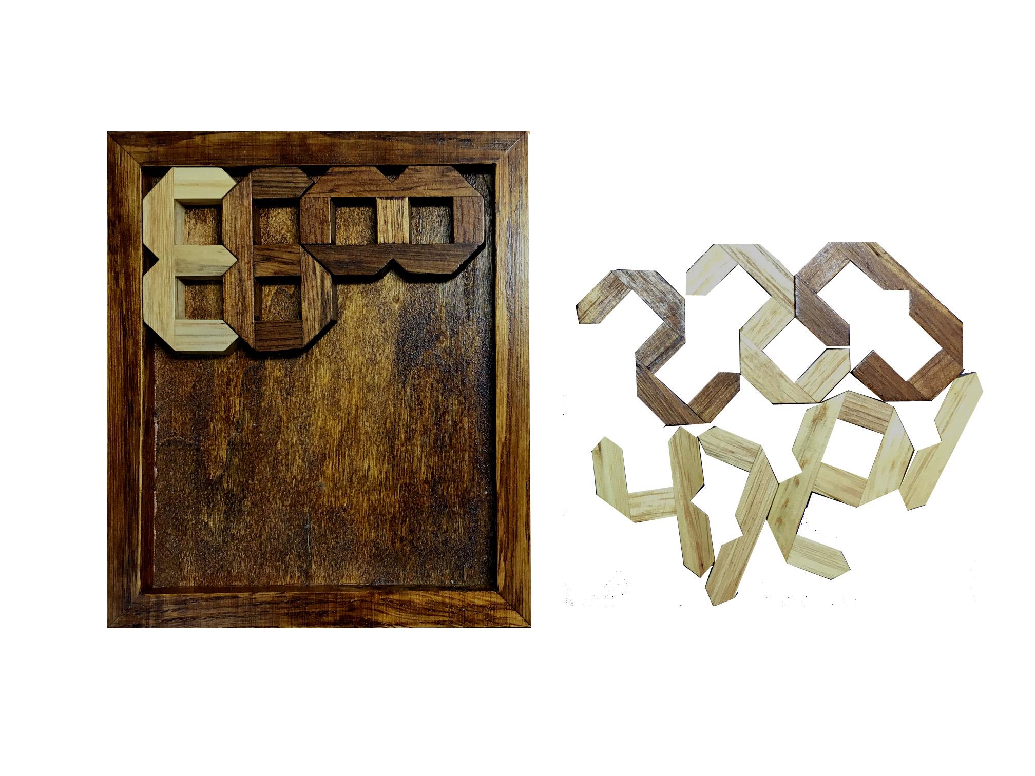 算数ジグソーパズル(木製)