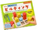 幼児のパズル道場 ビルディング
