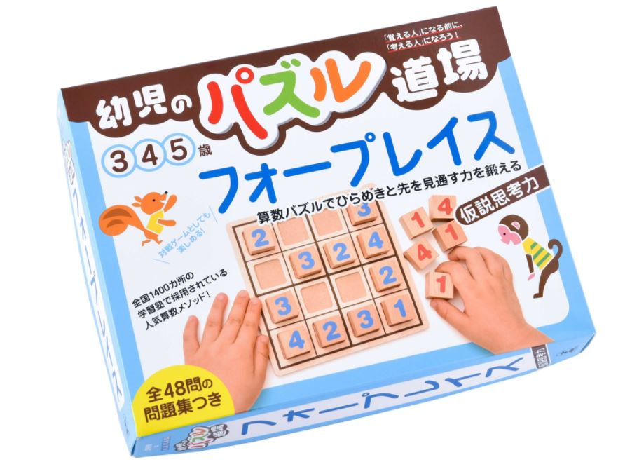 幼児のパズル道場 フォープレイス
