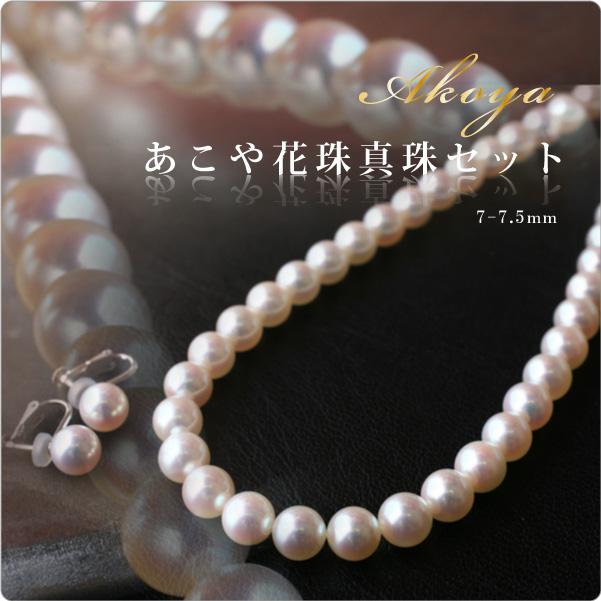 あこや花珠真珠7-7.5mm 花珠ネックレス1点、花珠イヤリング/ピアス1点 計2点セット[1-1-1-1]