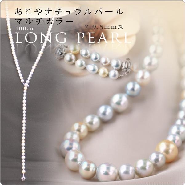 あこやナチュラルパール 100cmロングネックレス マルチカラー 7-9.5mm珠