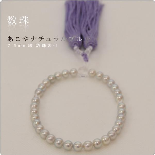 数珠 あこやナチュラルパール ナチュラルブルー6.5mm 数珠袋付