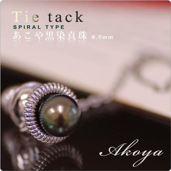 もてる男のシンプルSVタイタック spiral あこや黒染真珠8mm
