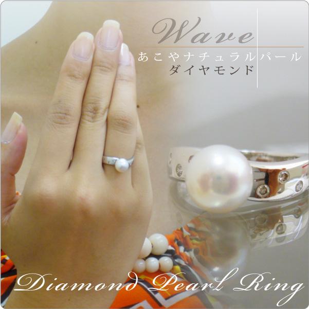あこやナチュラルパール&ダイヤモンド K18WGリング Wave