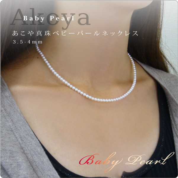 あこや真珠ベビーパールネックレス 3.5-4mm【1-1-1-2】