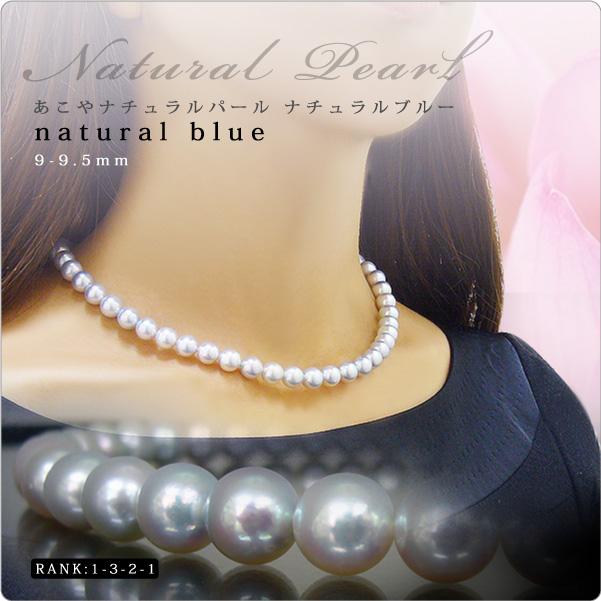 あこやナチュラルパール ナチュラルブルーネックレス 9-9.5mm【1-3-2-1】