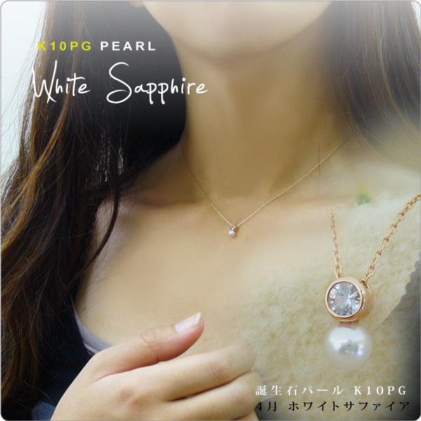 【送料無料】ホワイトサファイア&ベビーパールネックレス K10PG 4月誕生石 tate