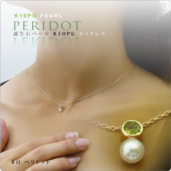 【送料無料】ペリドット&ベビーパールネックレス K10PG 8月誕生石 tate