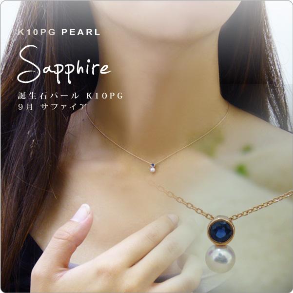 【送料無料】サファイア&ベビーパールネックレス K10PG  9月誕生石 tate