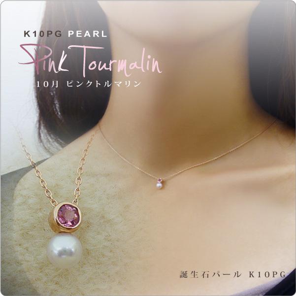 【送料無料】ピンクトルマリン&ベビーパールネックレス K10PG 10月誕生石 tate
