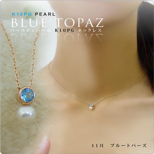 【送料無料】ブルートパーズ&ベビーパールネックレス K10PG 11月誕生石 tate