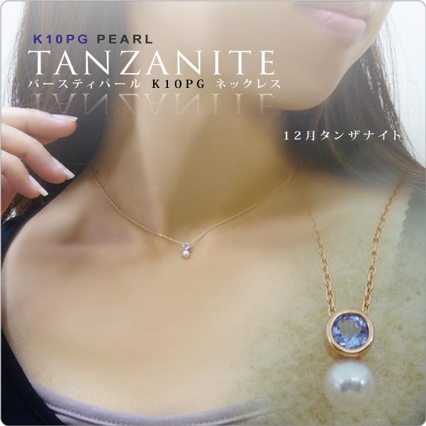 【送料無料】タンザナイト&ベビーパールネックレス K10PG 12月誕生石 tate