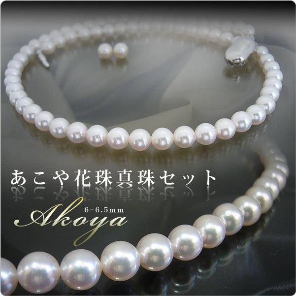 あこや花珠真珠6-6.5mm 花珠ネックレス1点、花珠イヤリング/ピアス1点 計2点セット ※安心サービス・鑑別書付