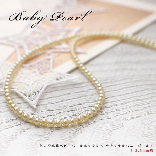 あこや真珠ベビーパールネックレス ナチュラルハニーゴールド 3-3.5mm珠