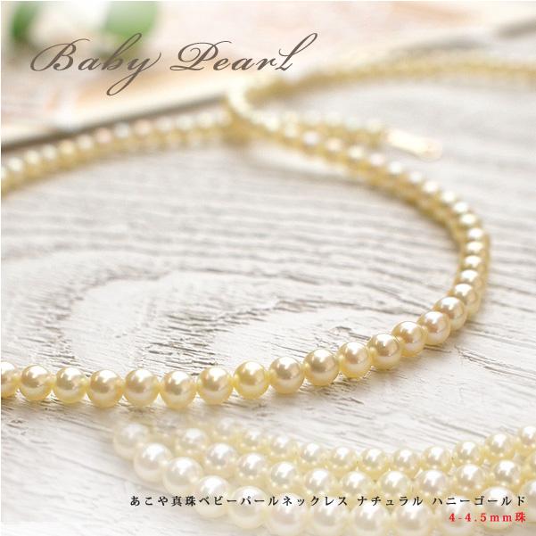 あこや真珠ベビーパールネックレス ナチュラル ハニーゴールド 4-4.5mm珠【1-1-1-1】