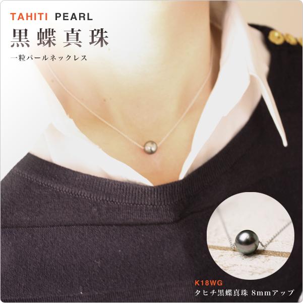 タヒチ黒蝶真珠一粒パールネックレスK18WG 8mmアップ   〜深く吸い込まれそうな輝きを放つ黒蝶真珠