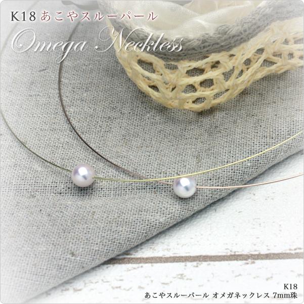 K18 あこやスルーパール オメガネックレス 7mm珠~清潔感ときちんと感を演出♪
